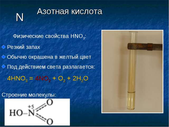 Азотная кислота Физические свойства HNO3: Резкий запах Обычно окрашена в желт...