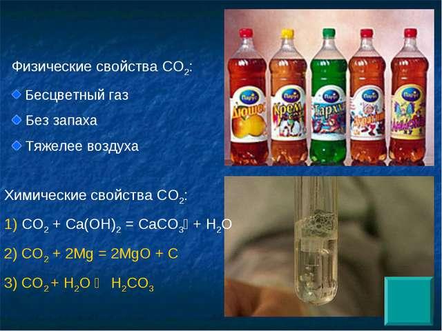 Физические свойства СO2: Бесцветный газ Без запаха Тяжелее воздуха Химические...
