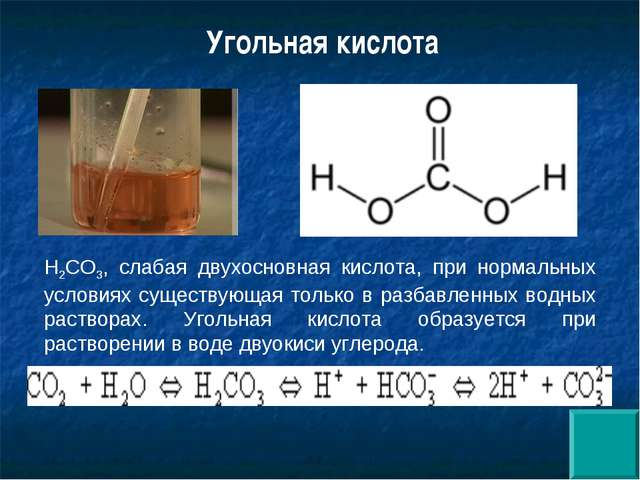 H2CO3, слабая двухосновная кислота, при нормальных условиях существующая толь...