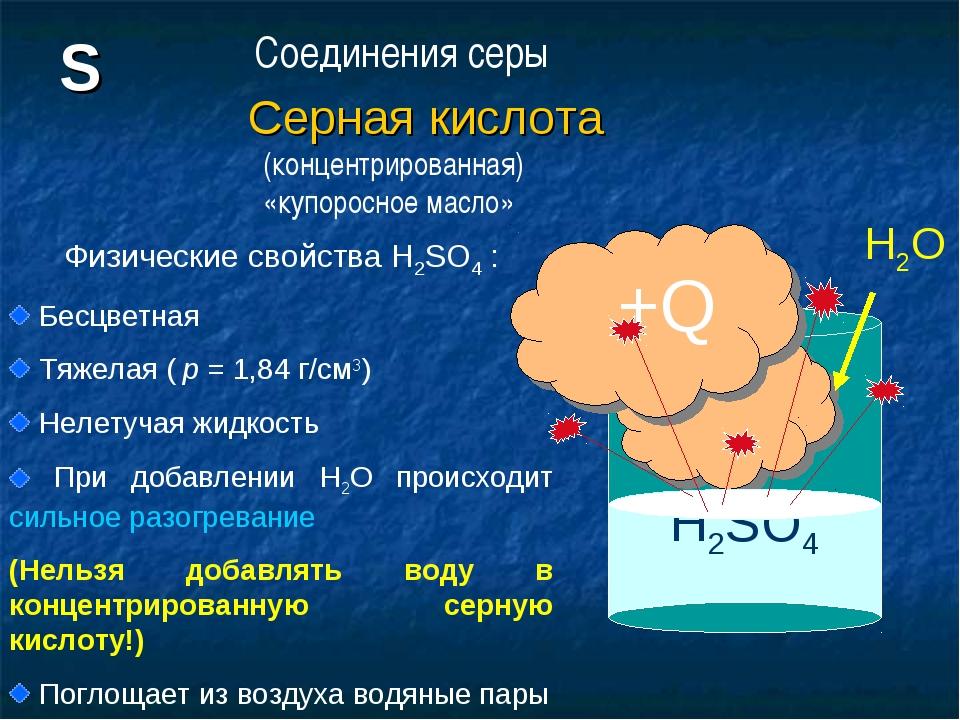 S Серная кислота Физические свойства H2SO4 : Бесцветная Тяжелая ( p = 1,84 г/...