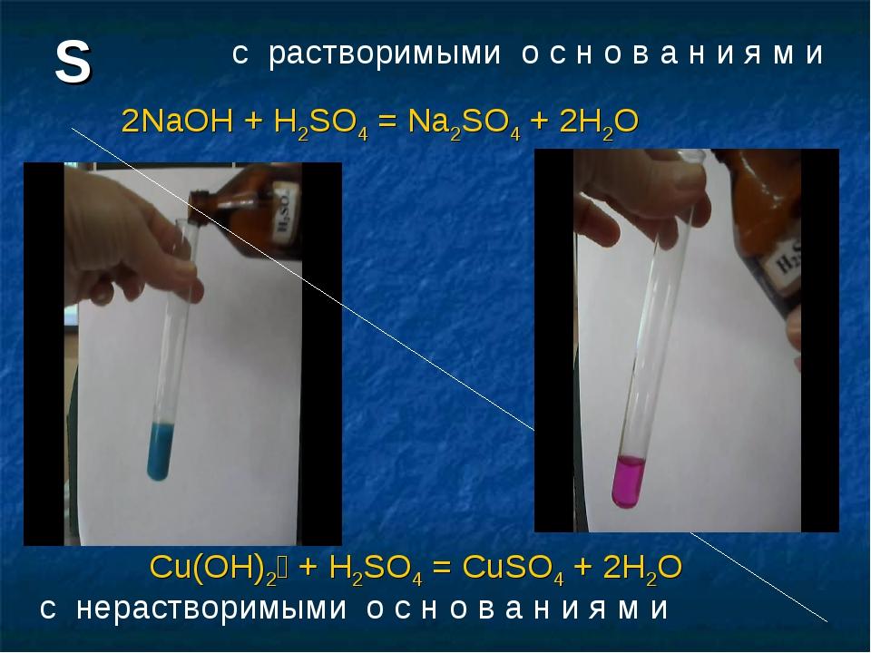 2NaOH + H2SO4 = Na2SO4 + 2H2O S с растворимыми о с н о в а н и я м и с нераст...