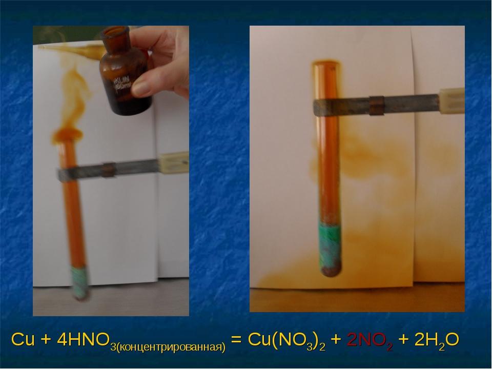 Cu + 4HNO3(концентрированная) = Cu(NO3)2 + 2NO2 + 2H2O