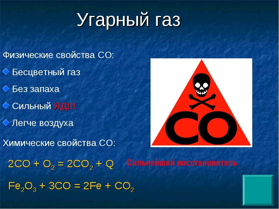 Угарный газ Fe2O3 + 3CO = 2Fe + CO2 2CO + O2 = 2CO2 + Q Физические свойства С...