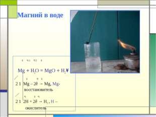 Магний в воде 0 +1 -1 +2 -2 0 Mg + H2O = MgO + H2 ↑ 0 +2 0 2 1 Mg – 2ê → Mg,