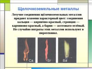 Щелочноземельные металлы Летучие соединения щёлочноземельных металлов придают