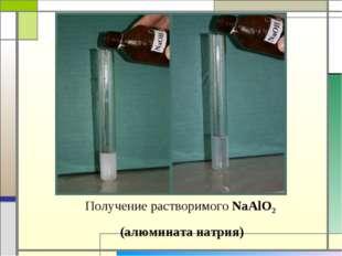 ….но и с основанием (щелочью): Al(OH)3 + NaOH → NaAlO2 + 2H2O Получение раств
