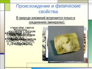 Происхождение и физические свойства В природе алюминий встречается только в с