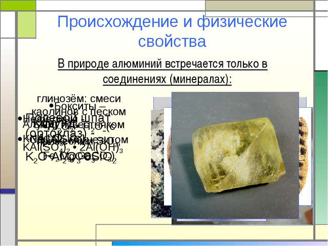 Происхождение и физические свойства В природе алюминий встречается только в с...
