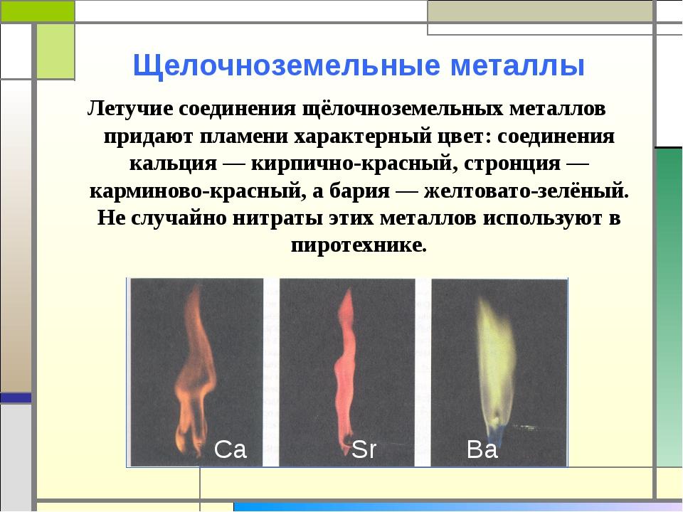 Химические свойства: взаимодействие с простыми веществами, с водой, с оксидами (магний-, кальций- термия)