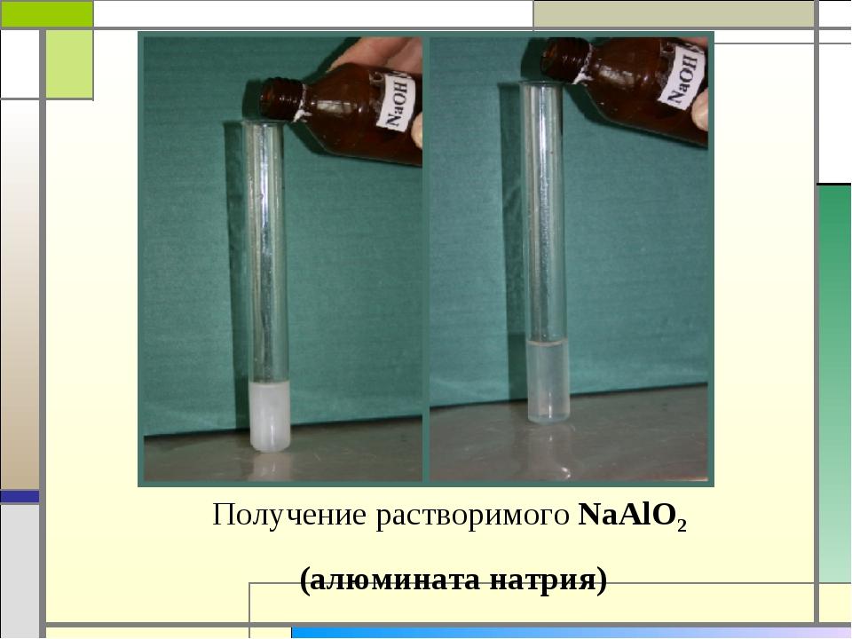 ….но и с основанием (щелочью): Al(OH)3 + NaOH → NaAlO2 + 2H2O Получение раств...