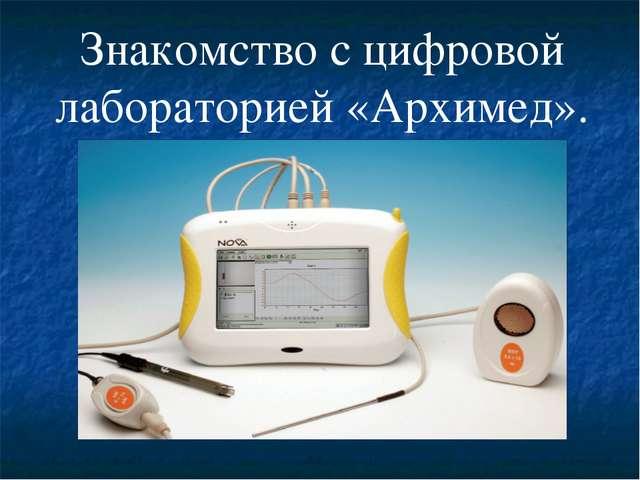 Знакомство с цифровой лабораторией «Архимед». Мптрпк