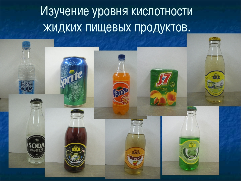 Изучение уровня кислотности жидких пищевых продуктов.