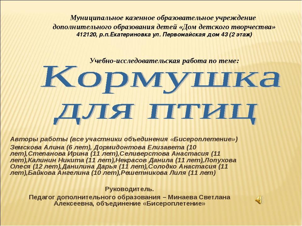 Авторы работы (все участники объединения «Бисероплетение») Земскова Алина (6...