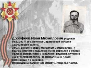Дорофеев Иван Михайлович родился 08.03.1907г. в с. Поповка Саратовской област