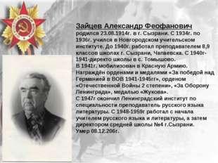 Зайцев Александр Феофанович родился 23.08.1914г. в г. Сызрани. С 1934г. по 19