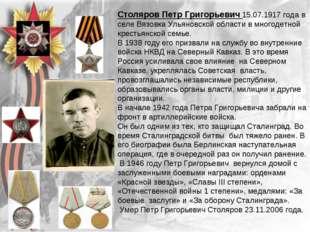 Столяров Петр Григорьевич 15.07.1917 года в селе Вязовка Ульяновской области