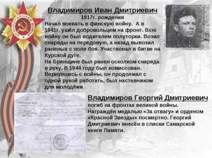 Владимиров Иван Дмитриевич 1917г. рождения Начал воевать в финскую войну. А в
