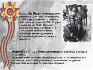 Королёв Иван Николаевич родился в 1920г. под Ленинградом. С 1941 года участво