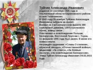 Туйгин Александр Иванович родился 10 сентября 1926 года в Ульяновской области