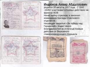 Индюков Анвар Абдуллович родился 28 августа 1917 года. С 1942 -1945гг участво
