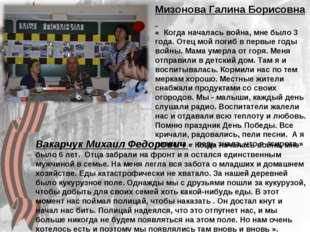 Мизонова Галина Борисовна « Когда началась война, мне было 3 года. Отец мой п
