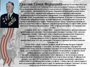 Уразлин Семен Федорович родился 11 сентября 1913 года (по-новому стилю) в сел