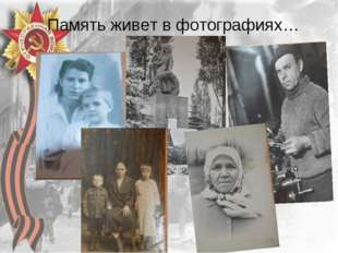 Память живет в фотографиях…