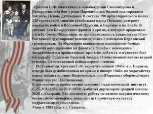 Уразлин С.Ф. участвовал в освобождении Смоленщины и Белоруссии, вёл бои у ре