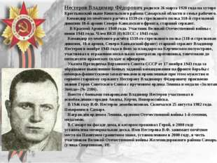 Нестеров Владимир Фёдорович родился 26 марта 1920 года на хуторе Крестьянский
