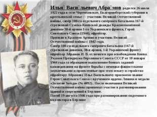 Илья́ Васи́льевич Абра́мовродился 26 июля 1922 года в селе Черемховское, Ека
