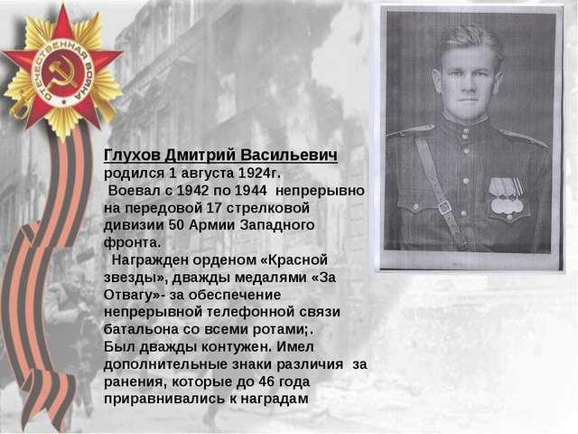 Глухов Дмитрий Васильевич родился 1 августа 1924г. Воевал с 1942 по 1944 непр...