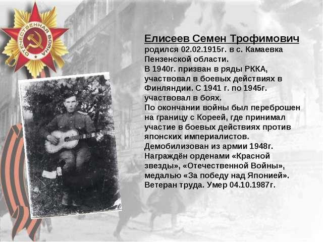 Елисеев Семен Трофимович родился 02.02.1915г. в с. Камаевка Пензенской област...