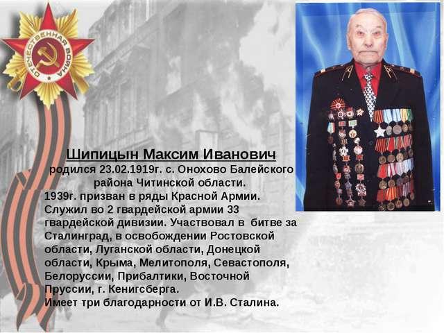 Шипицын Максим Иванович родился 23.02.1919г. с. Онохово Балейского района Чит...