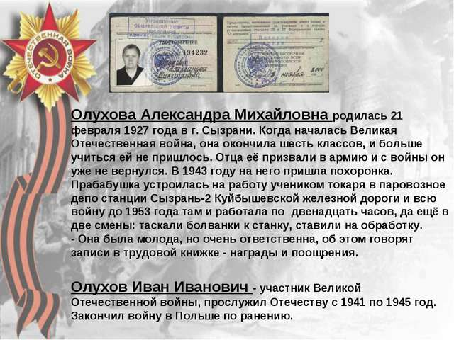 Олухова Александра Михайловна родилась 21 февраля 1927 года в г. Сызрани. Ког...