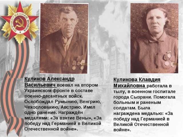 Куликов Александр Васильевич воевал на втором Украинском фронте в составе вое...