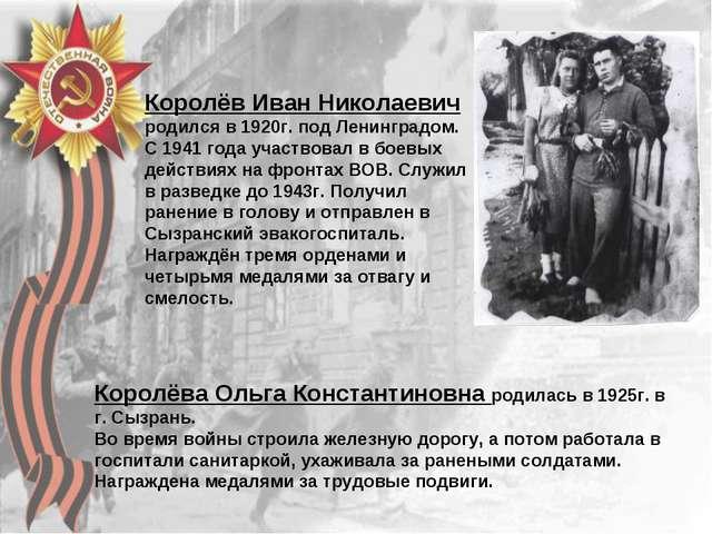 Королёв Иван Николаевич родился в 1920г. под Ленинградом. С 1941 года участво...