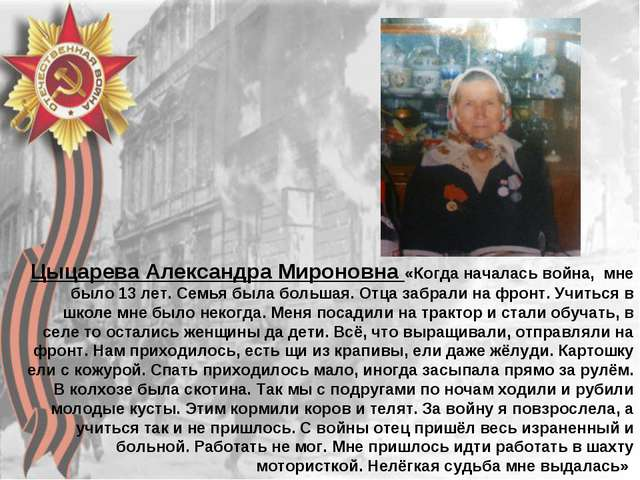 Цыцарева Александра Мироновна «Когда началась война, мне было 13 лет. Семья б...