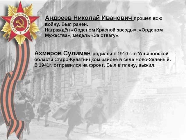 Андреев Николай Иванович прошёл всю войну. Был ранен. Награждён «Орденом Крас...