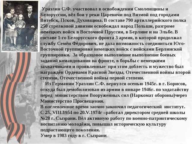 Уразлин С.Ф. участвовал в освобождении Смоленщины и Белоруссии, вёл бои у ре...