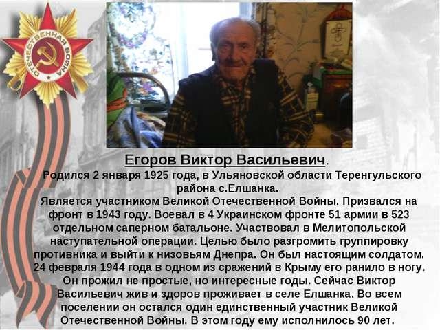Егоров Виктор Васильевич. Родился 2 января 1925 года, в Ульяновской области Т...