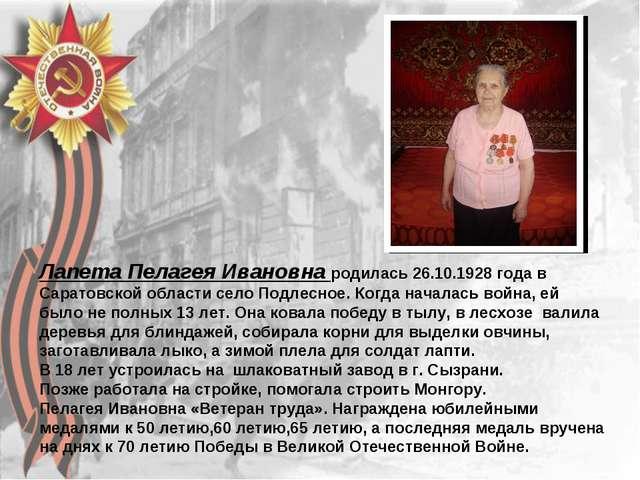 Лапета Пелагея Ивановна родилась 26.10.1928 года в Саратовской области село П...