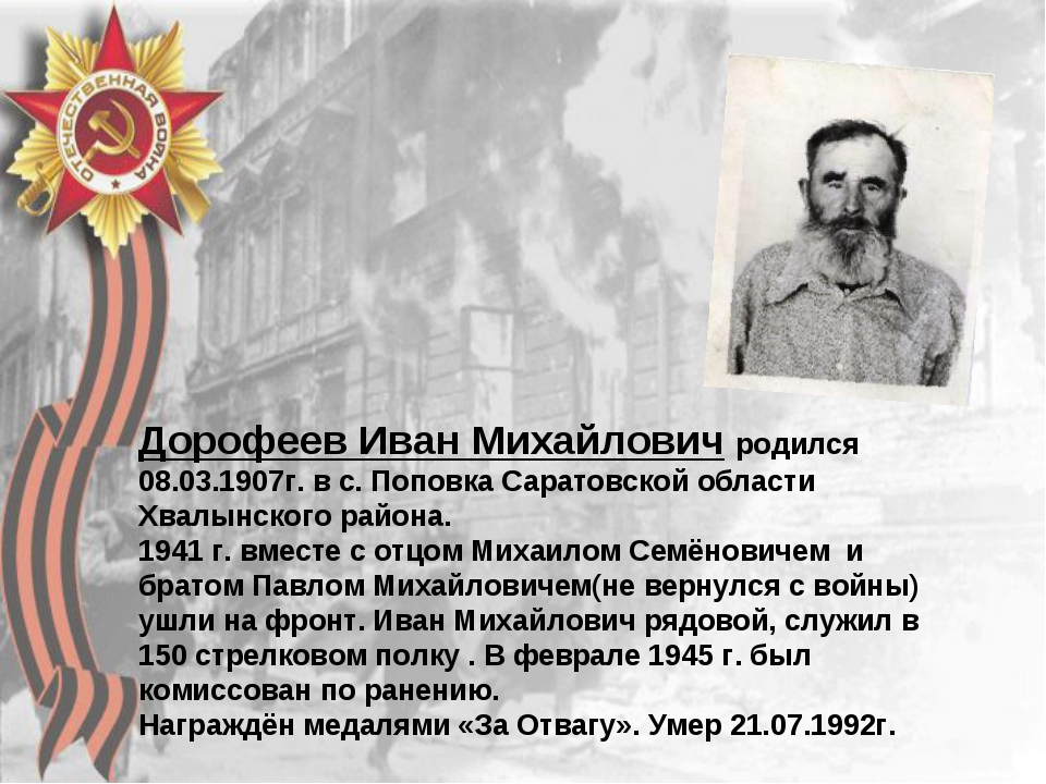 Дорофеев Иван Михайлович родился 08.03.1907г. в с. Поповка Саратовской област...