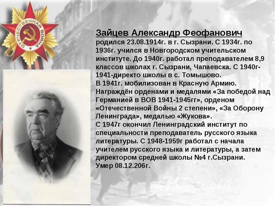 Зайцев Александр Феофанович родился 23.08.1914г. в г. Сызрани. С 1934г. по 19...