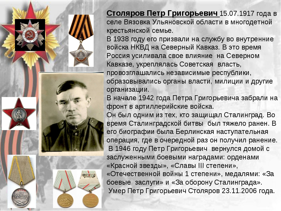 Столяров Петр Григорьевич 15.07.1917 года в селе Вязовка Ульяновской области...