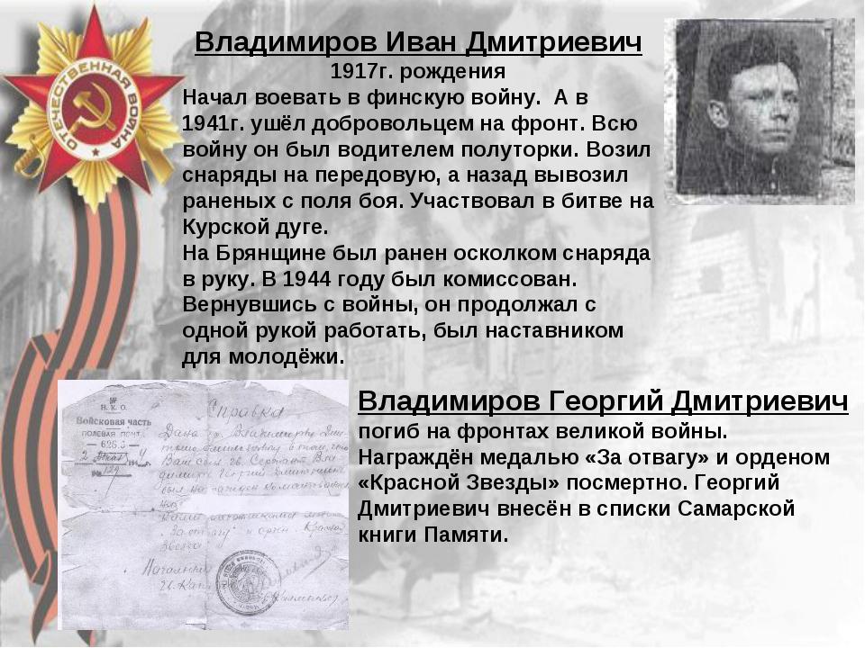 Владимиров Иван Дмитриевич 1917г. рождения Начал воевать в финскую войну. А в...