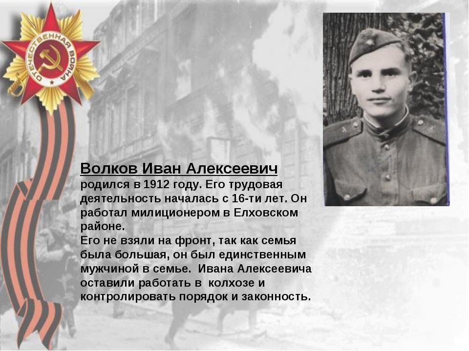 Волков Иван Алексеевич родился в 1912 году. Его трудовая деятельность началас...
