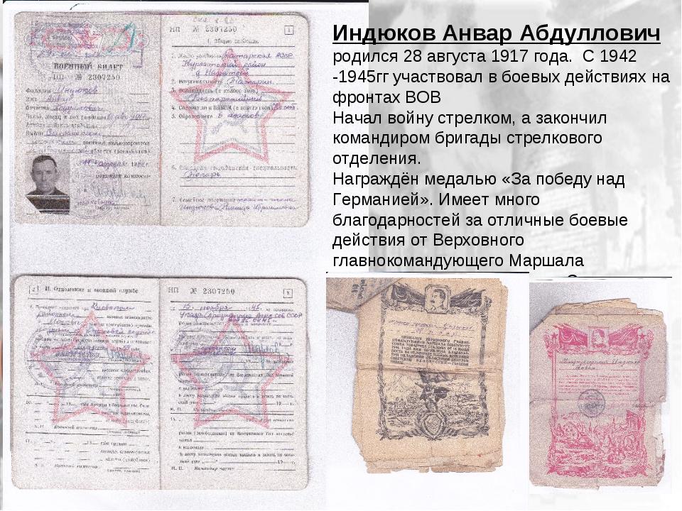 Индюков Анвар Абдуллович родился 28 августа 1917 года. С 1942 -1945гг участво...