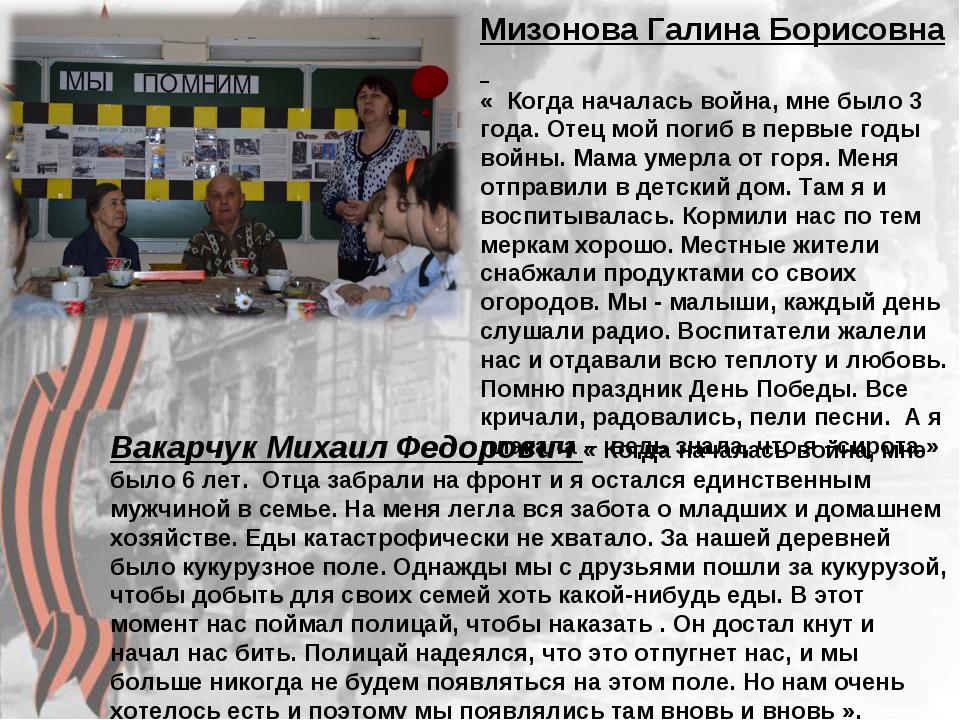 Мизонова Галина Борисовна « Когда началась война, мне было 3 года. Отец мой п...