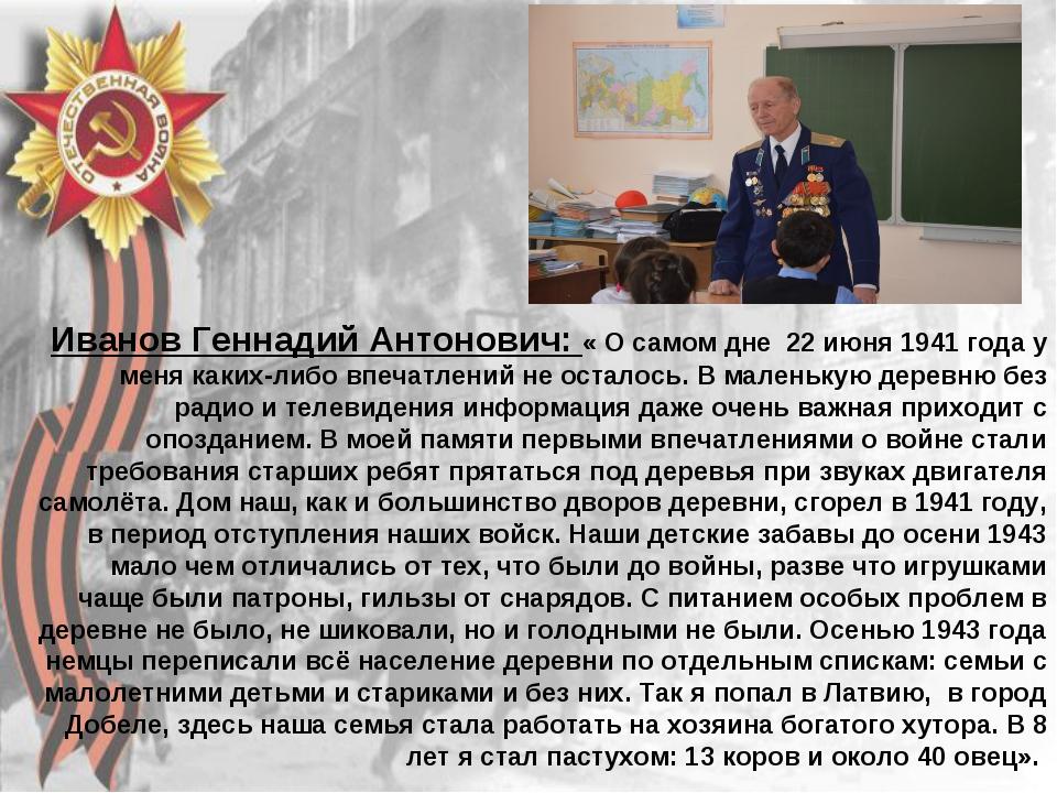 Иванов Геннадий Антонович: « О самом дне 22 июня 1941 года у меня каких-либо...