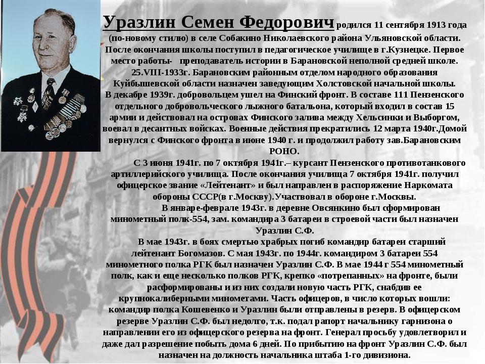 Уразлин Семен Федорович родился 11 сентября 1913 года (по-новому стилю) в сел...